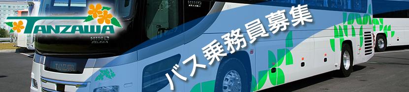 丹沢交通旅行部